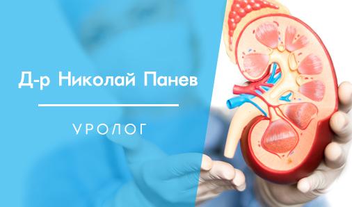 Д-р Николай Панев