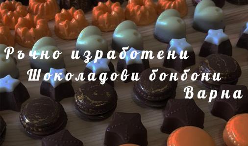 Ръчно изработени шоколадови бонбони Варна