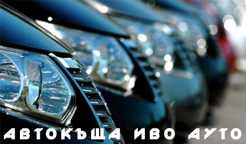 Автокъща Иво Ауто