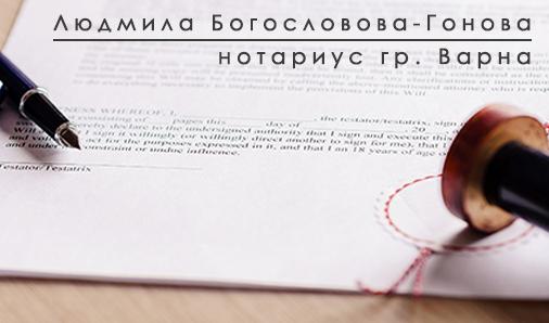 Нотариус Людмила Паскалева Богословова-Гонова