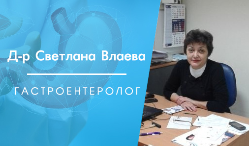 Д-р Светлана Георгиева Влаева