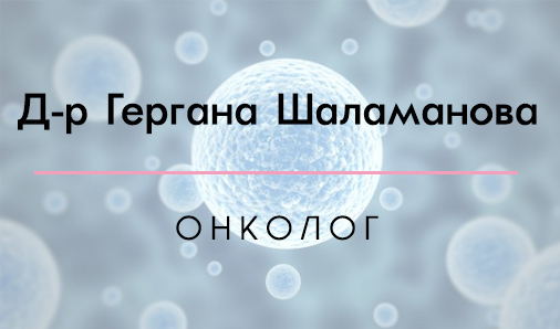 Д-р Гергана Шаламанова