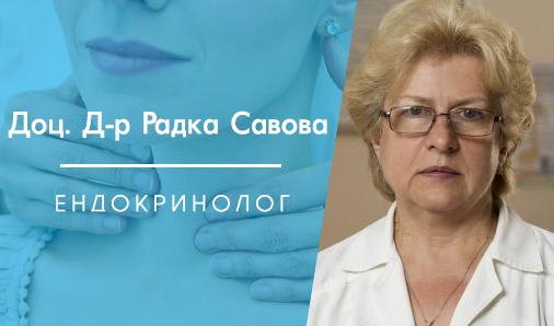 Доц. Д-р Радка Савова