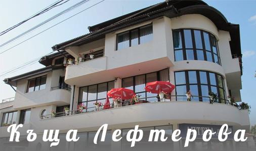 Къща Лефтерова
