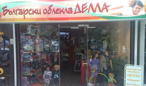 Български детски облекла ДЕЛЛА