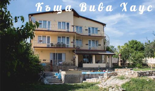 Къща Viva House