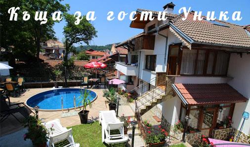 Къща за гости Уника