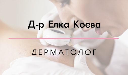 Д-р Елка Коева