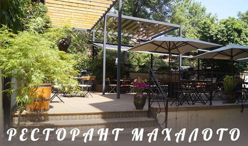 Ресторант Махалото