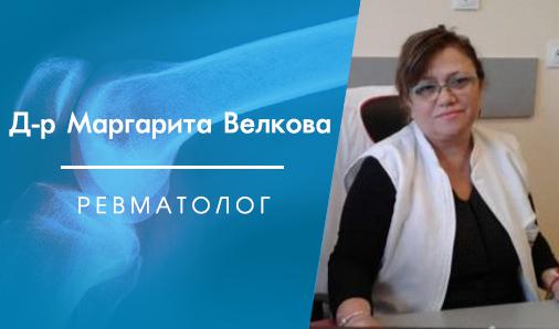 Д-р Маргарита Велкова