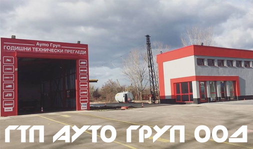 ГТП Ауто Груп ООД