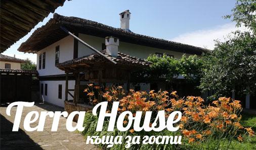 Terra House / Къща Тера Хаус