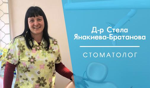 Д-р Стела Янакиева - Братанова