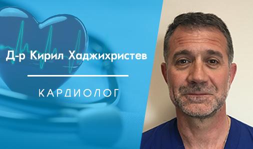 Д-р Кирил Хаджихристев