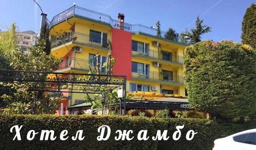 Хотел Джамбо