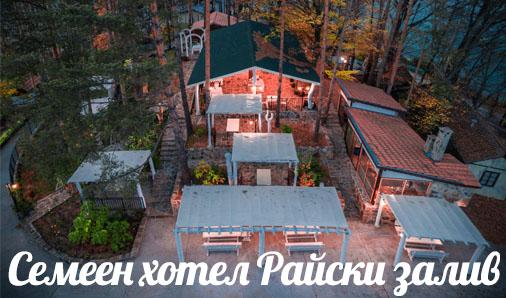 Семеен хотел Райски залив