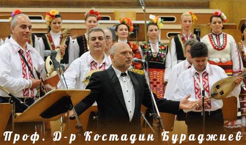 Проф. Д-р Костадин Бураджиев