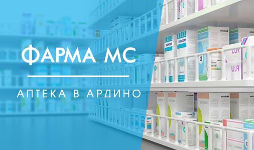 Аптека Фарма МС