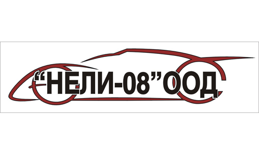 Автошкола Нели 08 ООД