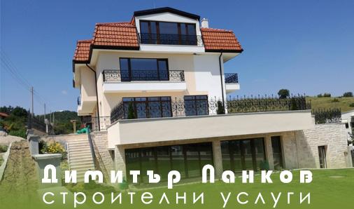 Строителни услуги Димитър Панков