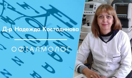 Д-р Надежда Костадинова