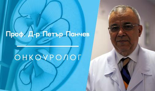 Проф. Д-р Петър Панчев