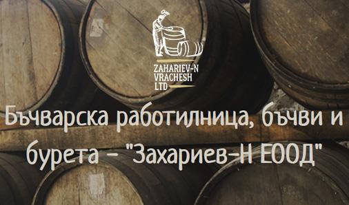 Бъчварска работилница Захариев-Н ЕООД