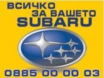 Империя Груп- Всичко за Subaru