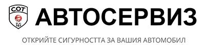 СОТ 161 - Автосервиз