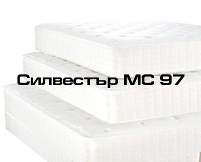 Силвестър МС 97 ООД