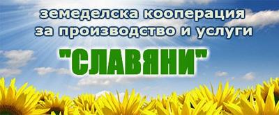 Земеделска кооперация за производство и услуги