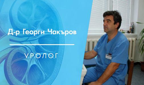 Д-р Георги Чакъров