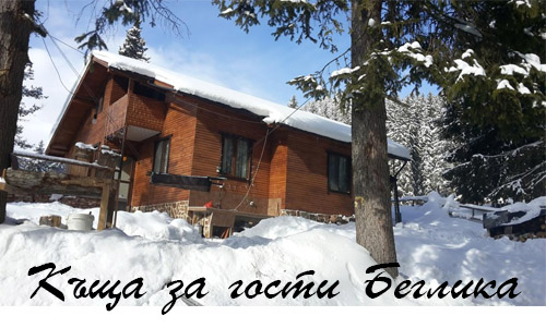 Къща за гости Беглика