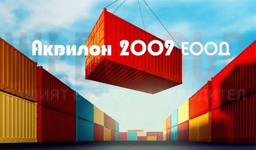 Аквилон 2009 ЕООД