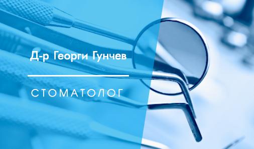 Д-р Георги Петков Гунчев