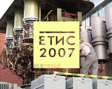 Етис 2007 ООД