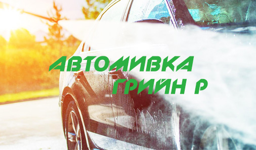 Грийн Р ЕООД