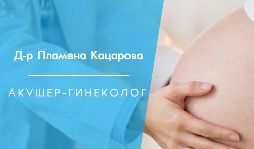 Д-р Пламена Гечева Кацарова