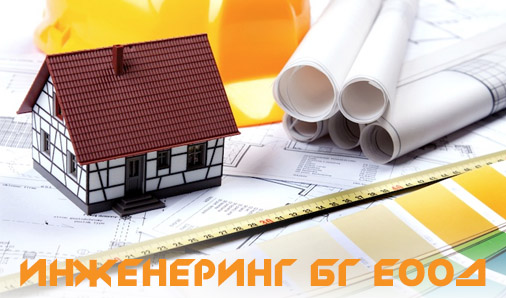 Инженеринг БГ ЕООД