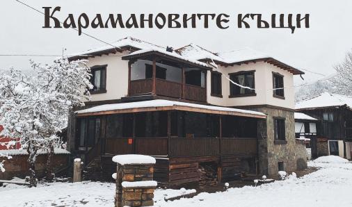 Карамановите къщи