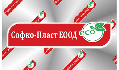Софко - Пласт ЕООД