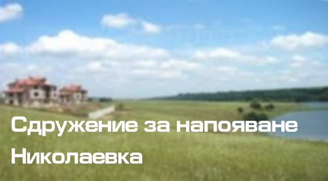 Сдружение за напояване Николаевка