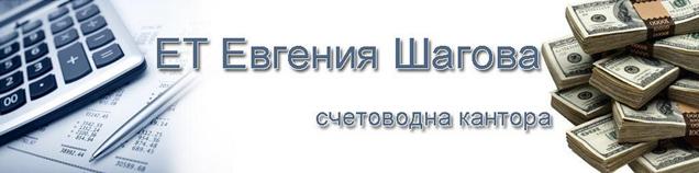 Счетоводна кантора ЕТ Евгения Шагова