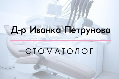 Д-р Иванка Желева Петрунова