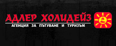 АДЛЕР ХОЛИДЕЙЗ