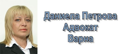 Адвокатска кантора Д-р Даниела Маринова Петрова