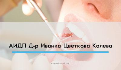 АИДП Д-р Иванка Цветкова Колева