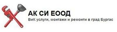 Ак Си ЕООД