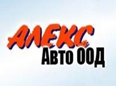 Алекс Авто ООД