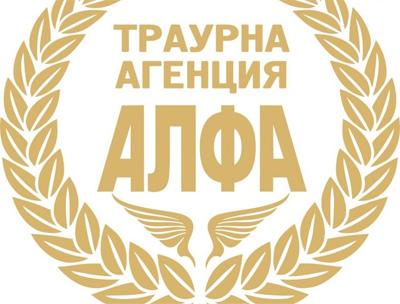 Траурна агенция АЛФА